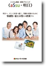 assuパンフレットイメージ