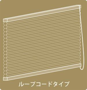 ハニカム構造・断熱ブラインド ループコード
