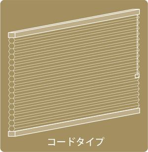 ハニカム構造・断熱ブラインド コード