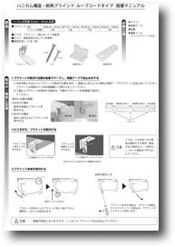設置マニュアル ループコード(2頁)