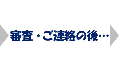販売店登録までの流れ_02