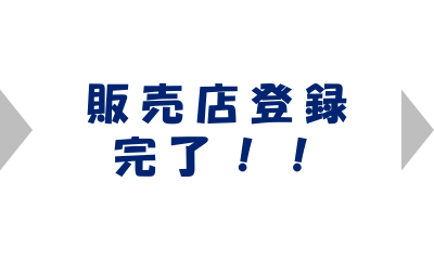 販売店登録までの流れ_04