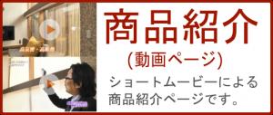 商品紹介ページ・ボタン