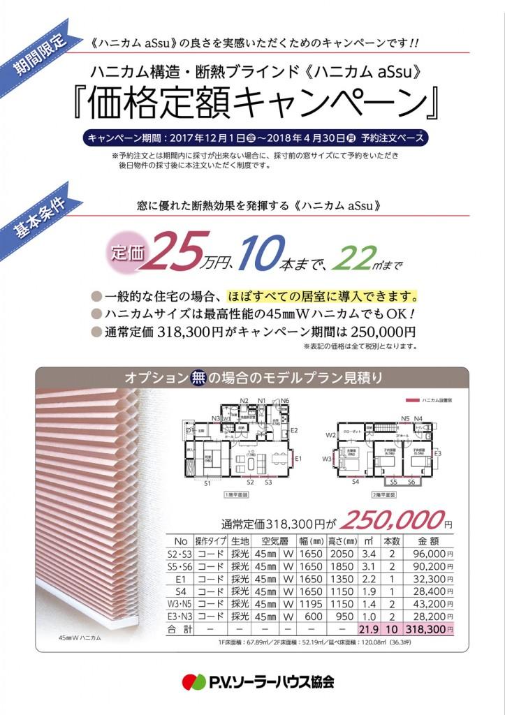 HP掲載 価格定額キャンペーン0430版W