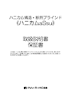 aSsu取扱説明書・保証書イメージ