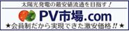 関連リンク-PV市場.com