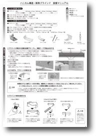 設置マニュアル-コード・上下コード(2頁)
