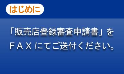 販売店登録までの流れ_01