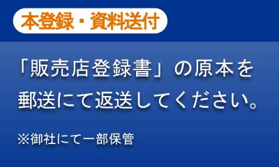 販売店登録までの流れ_03