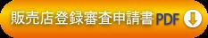 販売店審査申請書(NET)