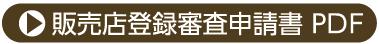 販売店登録審査申請書 PDFw