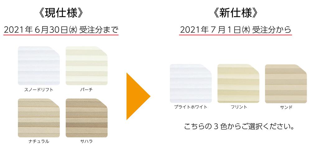 採光タイプ(38㎜S限定タイプ)20210602